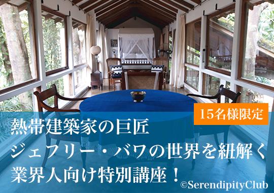 熱帯建築家の巨匠ジェフリー・バワの世界を紐解く 業界人向け特別講座!*15名様限定*