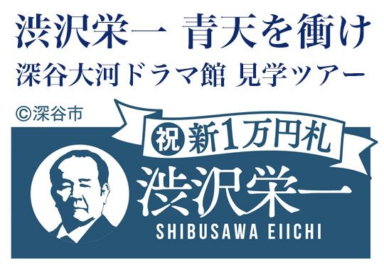 渋沢栄一 青天を衝け 深谷大河ドラマ館」見学ツアー