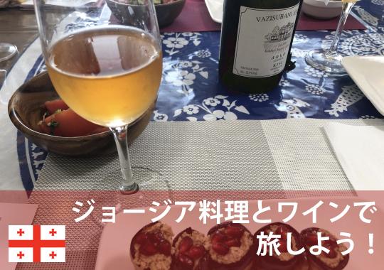 ジョージア料理とワインで旅しよう!