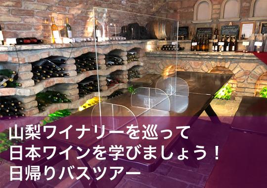 山梨ワイナリーを巡って日本ワインを学びましょう!日帰りバスツアー